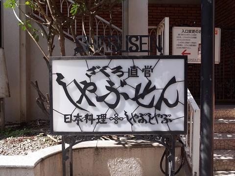 nikaishabusen18.jpg
