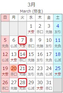 201703_Calendar.png