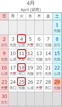 201704_Calendar.png
