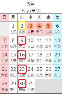 201705_Calendar.png