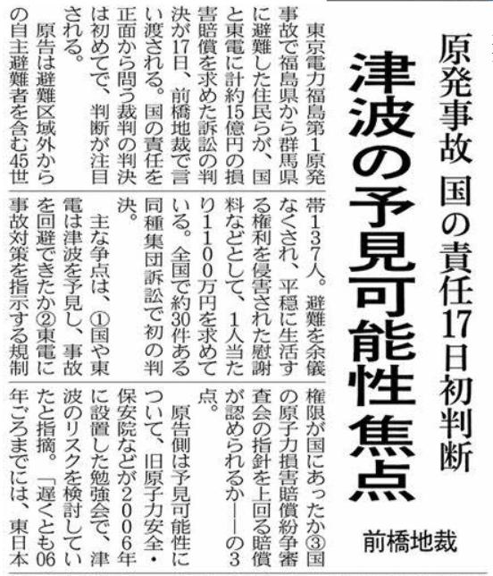 201703原発事故訴訟