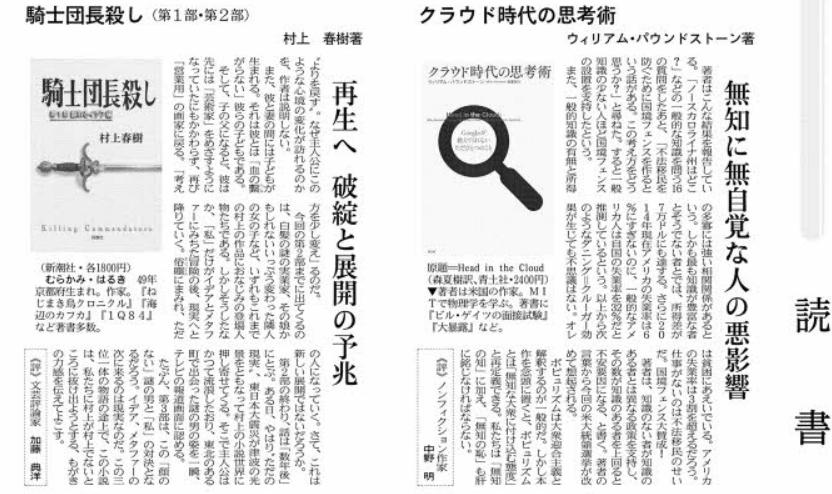 読書20170318
