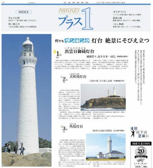 20170422灯台