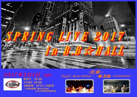spring live 2017