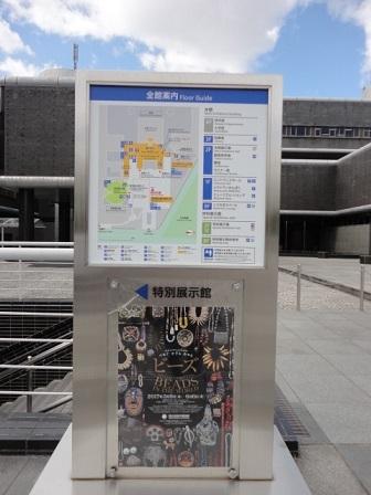 民族学博物館①