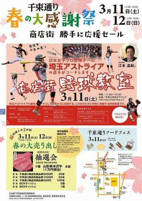 201703uridashi1.jpg