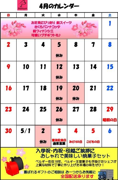 営業カレンダー201704_05-1