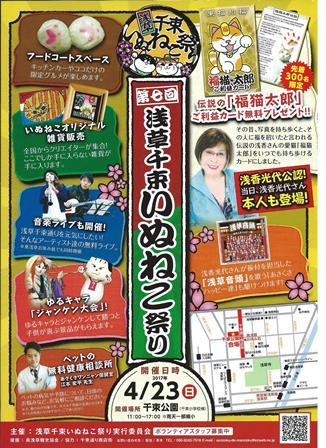 201704_inuneko1.jpg