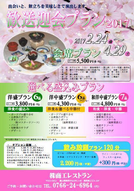2017-03-06kansougeikai.jpg