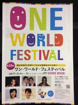 ワンワールドフェスティバル プログラム