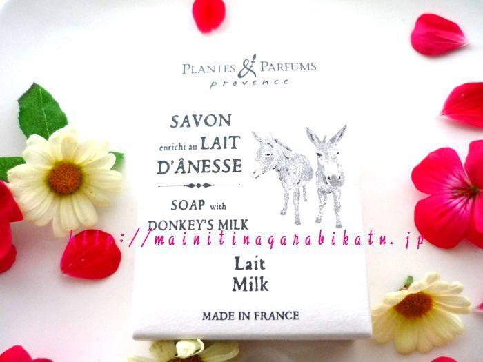 プランツ&パルファムロバミルク