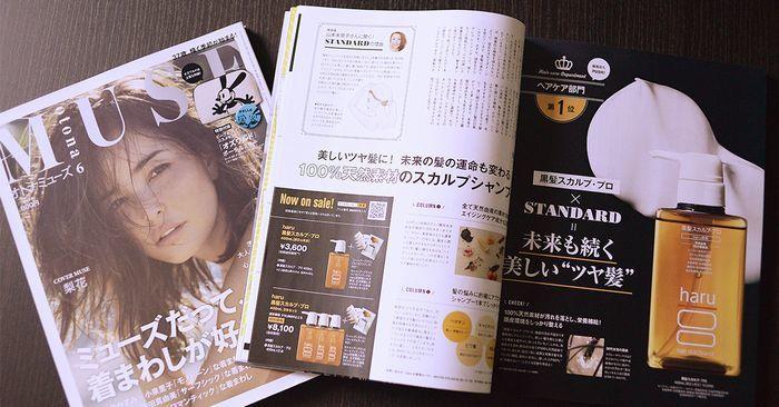 haru_magazine_