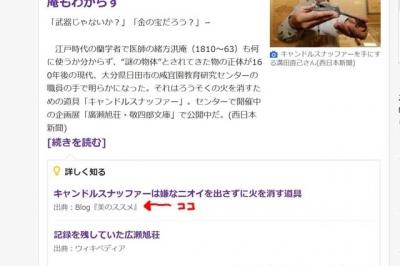 yahoonewscapbinosusume1-2.jpg