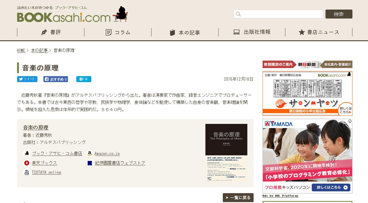 音楽の原理 BOOK asahi com 朝日新聞社の書評サイト
