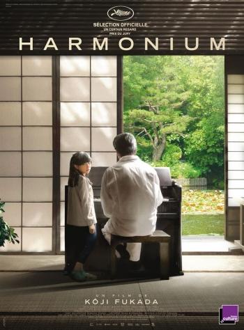 1月映画harmonium