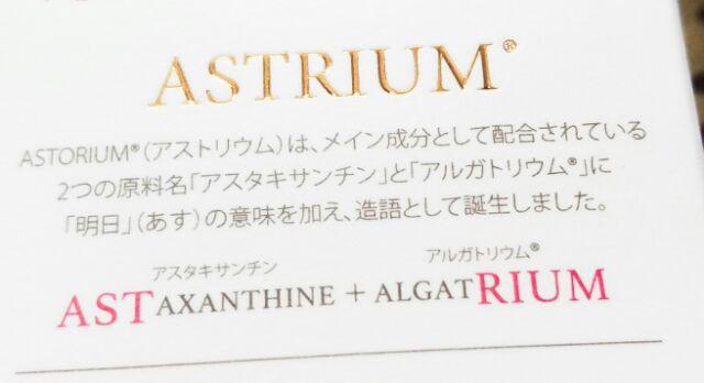 アスタリウム (3)