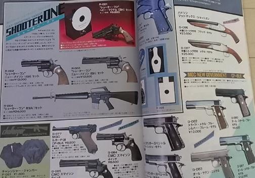 modelgunkoukoku1.jpg