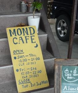 mondcafe1.jpg