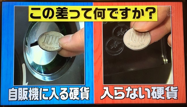 硬貨の差1