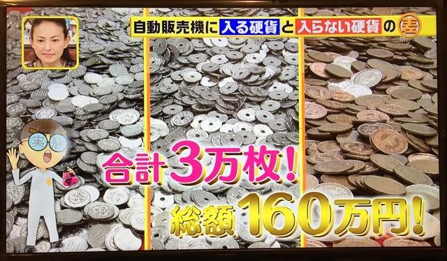 硬貨の差2