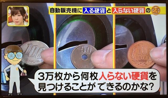 硬貨の差3