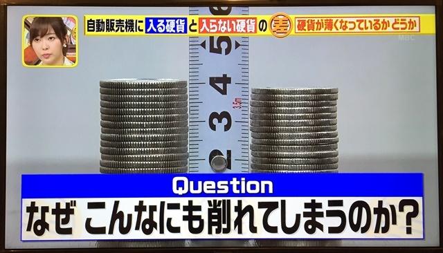 硬貨の差9
