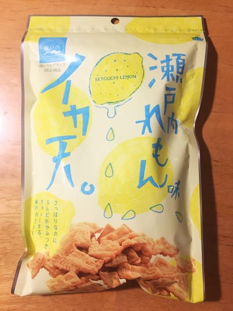 瀬戸内レモン遠足