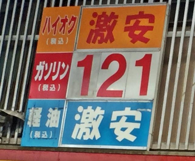 ガソリンの値段2
