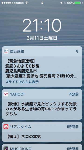 地震速報1-1