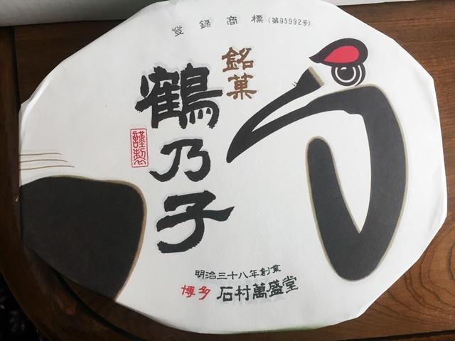 福岡出張1-8