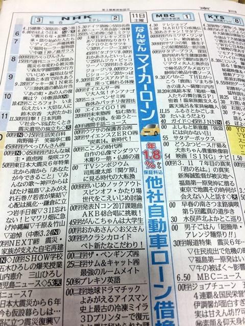 NHKテレビ欄1