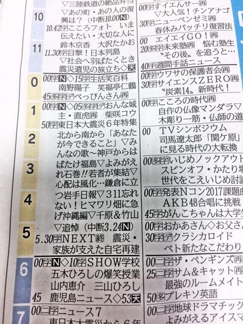 NHKテレビ欄2