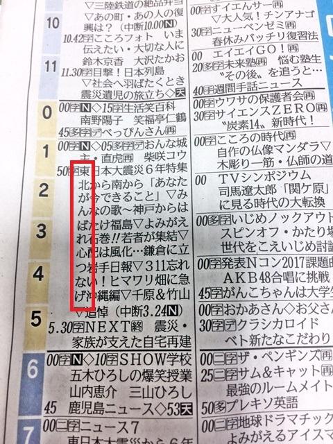 NHKテレビ欄3