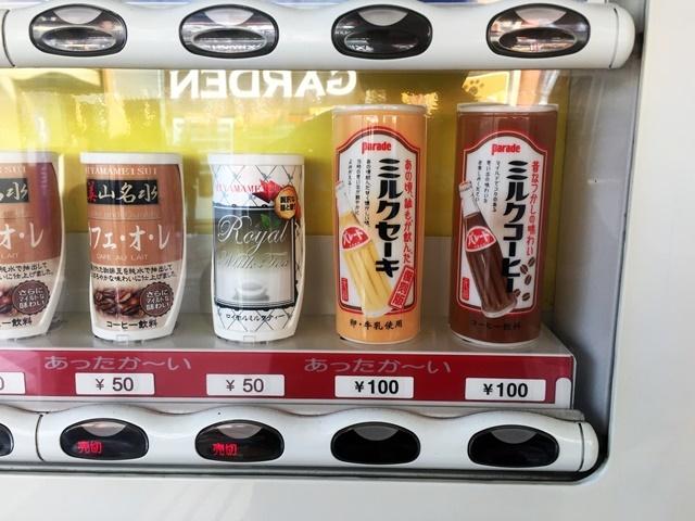 自販機ミルクセーキ2