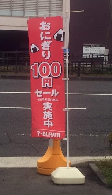 おにぎり100円1