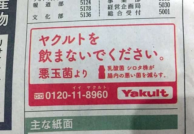 ヤクルト広告