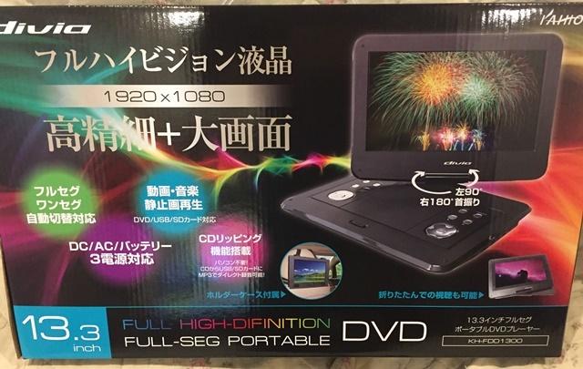 DVDプレーヤー1