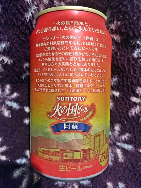 火の国ビール2