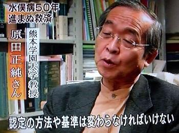原田正純教授
