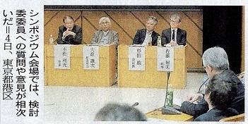 17.2.16朝日・学術会議シンポ - コピー