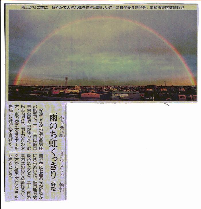 虹 新聞 2017 3 22 3