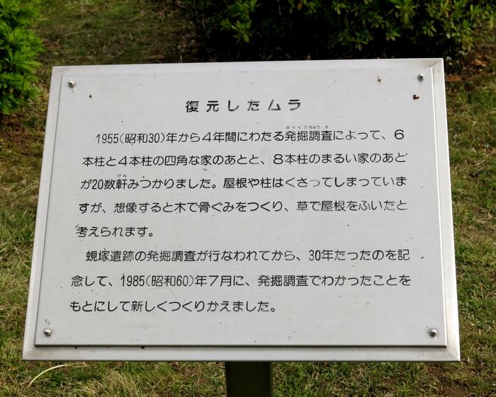 蜆塚遺跡 2017 4 20 掲示板 1 蜆塚遺跡 9207