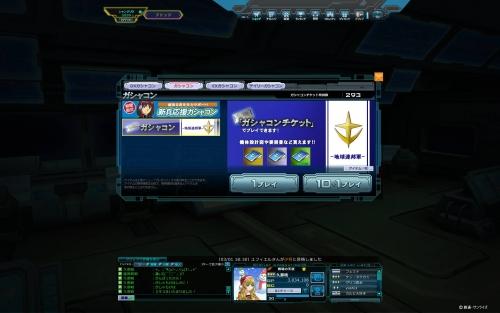 ガシャコンチケットの悪夢01