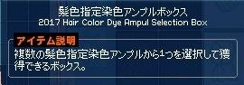 mabinogi_2017_02_23_002.jpg