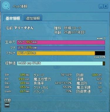 mabinogi_2017_02_28_002.jpg