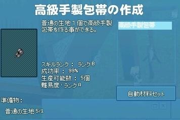 mabinogi_2017_04_17_003.jpg