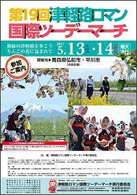 津軽路画像 (1)