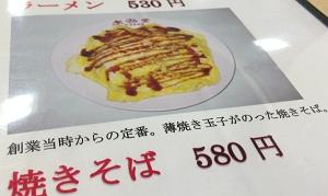 サンライズ焼きそば (1)_300