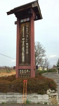 弘前歩き4-9 (3)_500