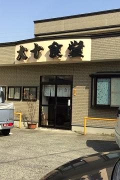 大十食堂 (1)_500